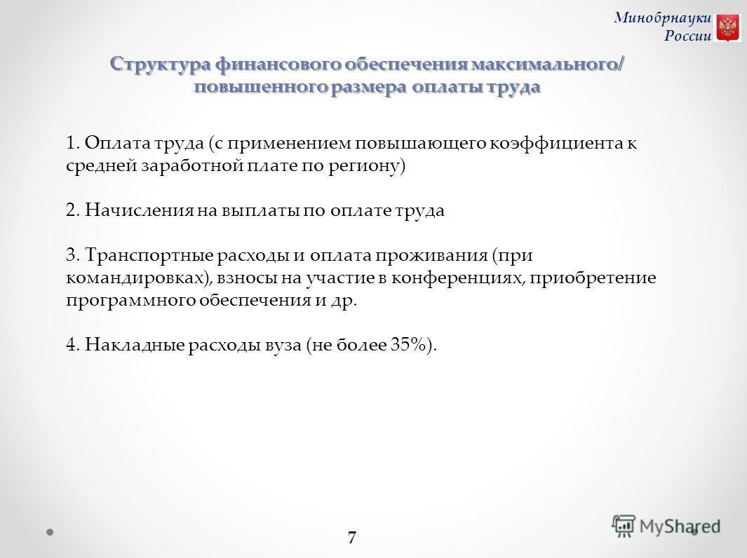7 Минобрнауки России Структура финансового обеспечения максимального/ повышенного размера оплаты труда 1. Оплата труда (с применением повышающего коэффициента к средней заработной плате по региону) 2. Начисления на выплаты по оплате труда 3. Транспор