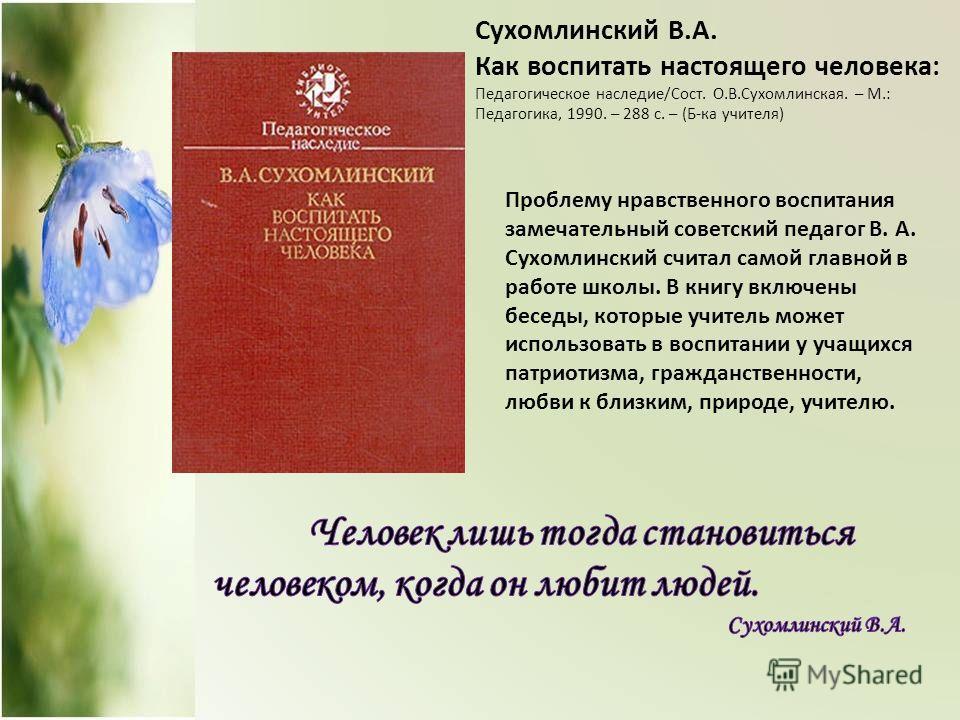 Проблему нравственного воспитания замечательный советский педагог В. А. Сухомлинский считал самой главной в работе школы. В книгу включены беседы, которые учитель может использовать в воспитании у учащихся патриотизма, гражданственности, любви к близ