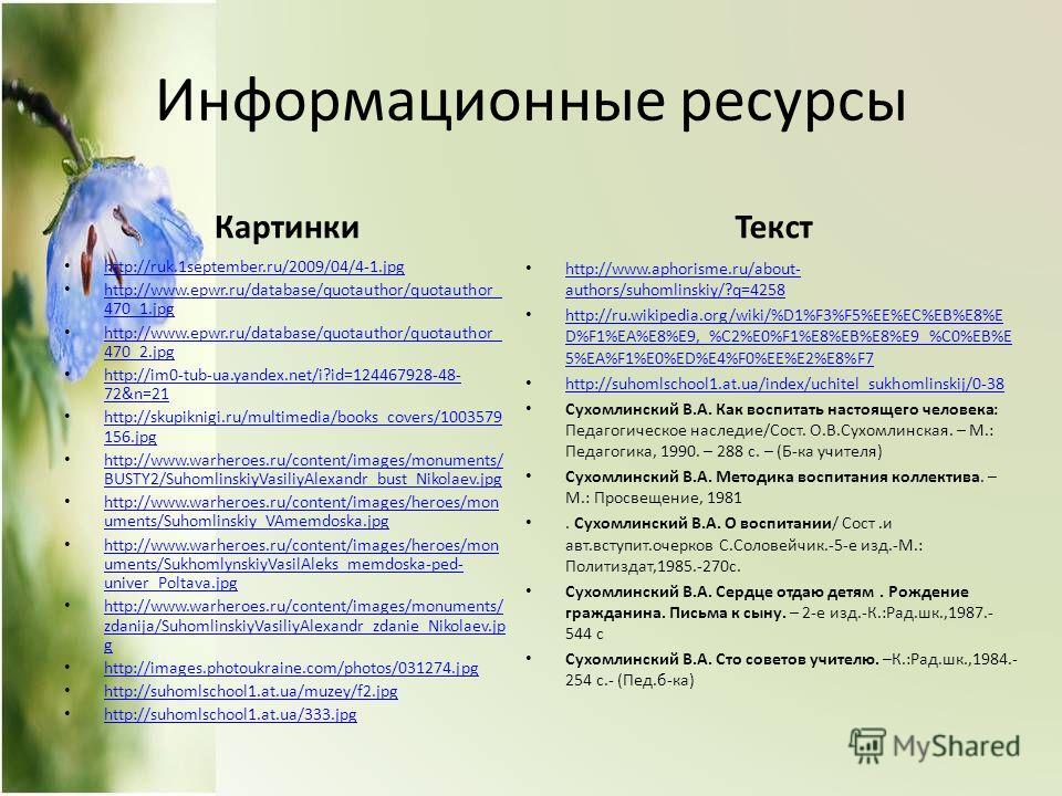Информационные ресурсы Картинки http://ruk.1september.ru/2009/04/4-1.jpg http://www.epwr.ru/database/quotauthor/quotauthor_ 470_1.jpg http://www.epwr.ru/database/quotauthor/quotauthor_ 470_1.jpg http://www.epwr.ru/database/quotauthor/quotauthor_ 470_