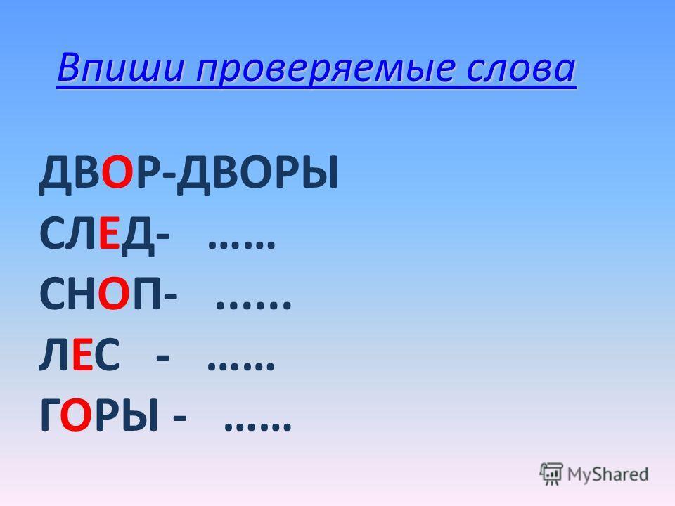 Попробуйте выполнить сами Найдите проверочные слова для слов Много-один Один-много Много-один Один-много ……….-стена ……..-ряды ……….-стена ……..-ряды ……….-зима ……..-грибы ……….-зима ……..-грибы ……….-спина.…….-зонты ……….-спина.…….-зонты ……….-река ……..-века