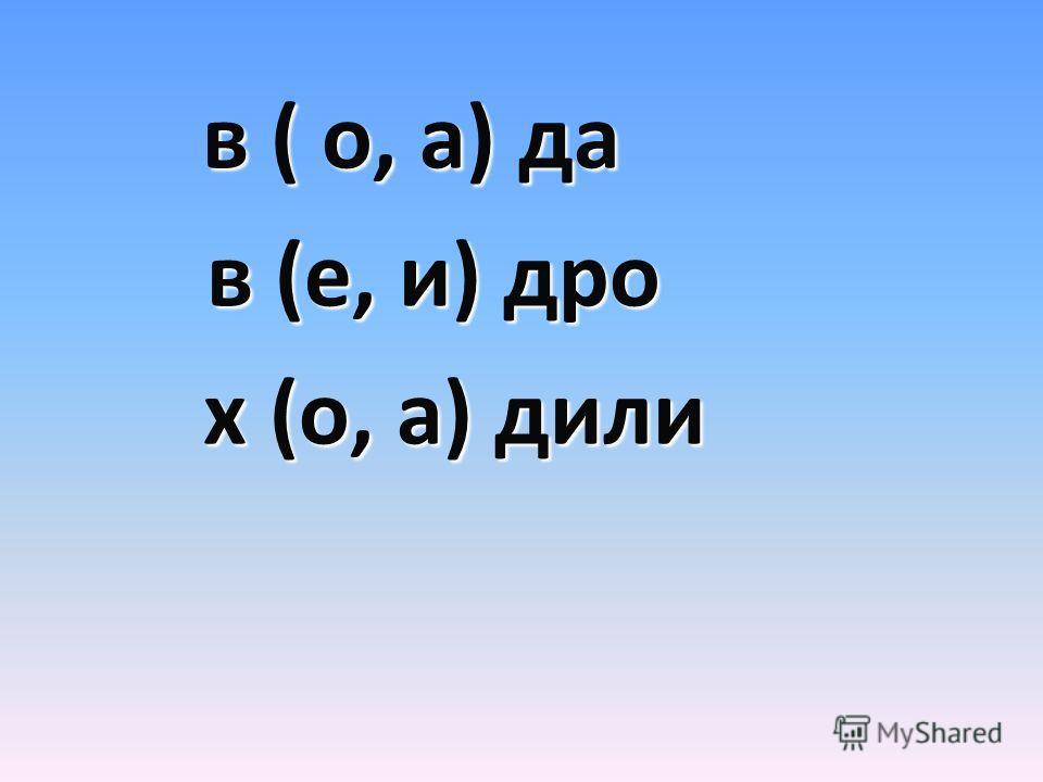 Подбери проверочные слова л (е, и) жит л (е, и) жит б (е, и) жит б (е, и) жит б (о, а) бовое б (о, а) бовое