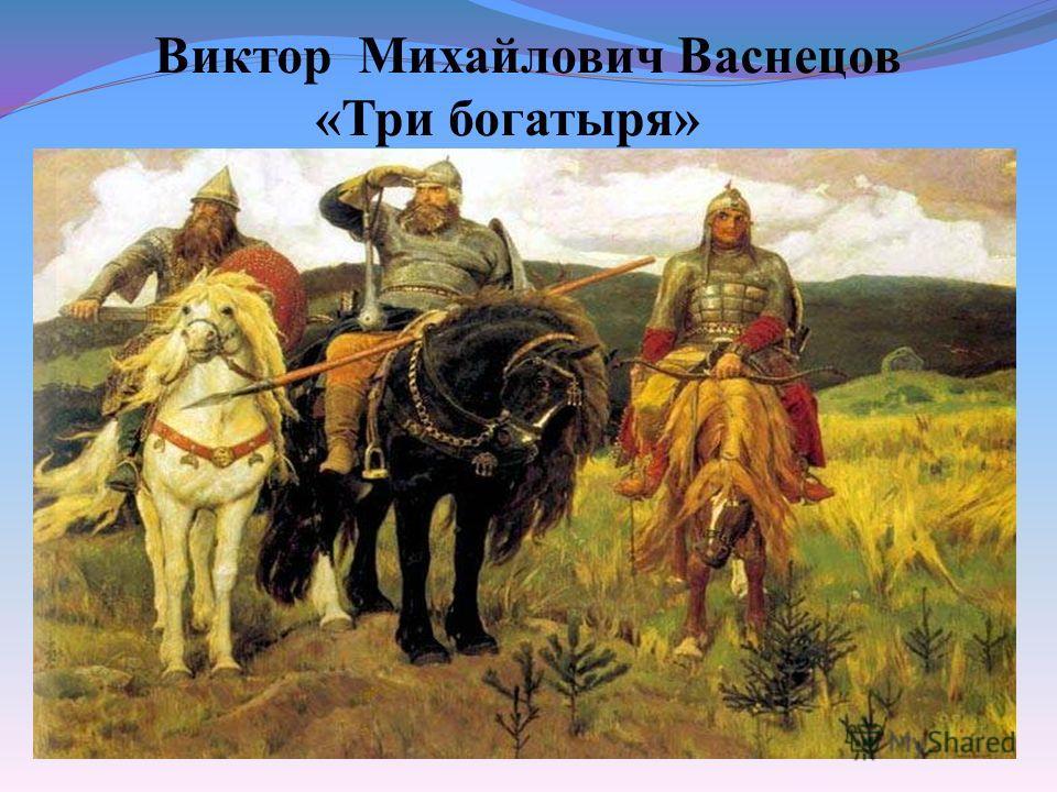 Виктор Михайлович Васнецов «Три богатыря»