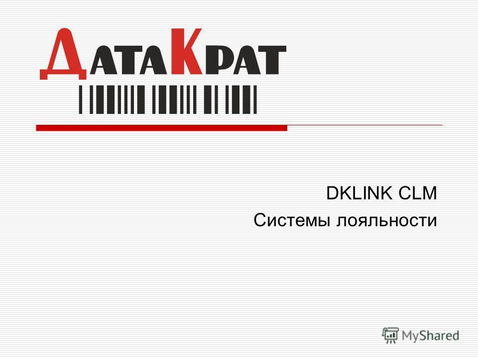 DKLINK CLM Системы лояльности