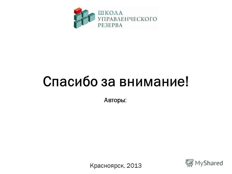 Спасибо за внимание! Красноярск, 2013 Авторы: