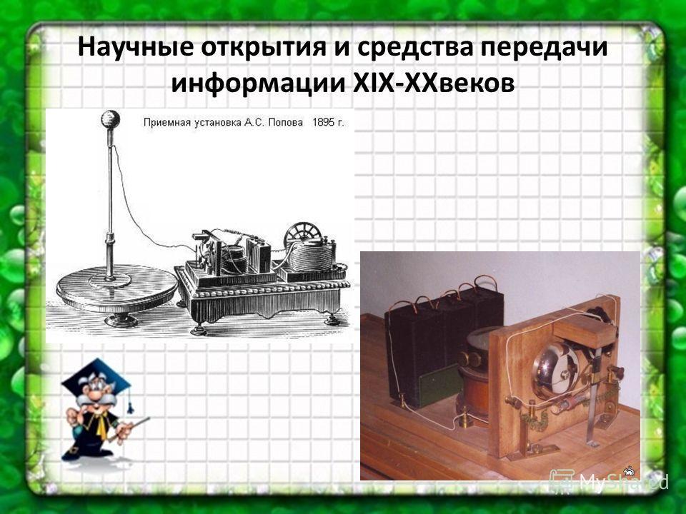 Научные открытия и средства передачи информации XIX-XXвеков