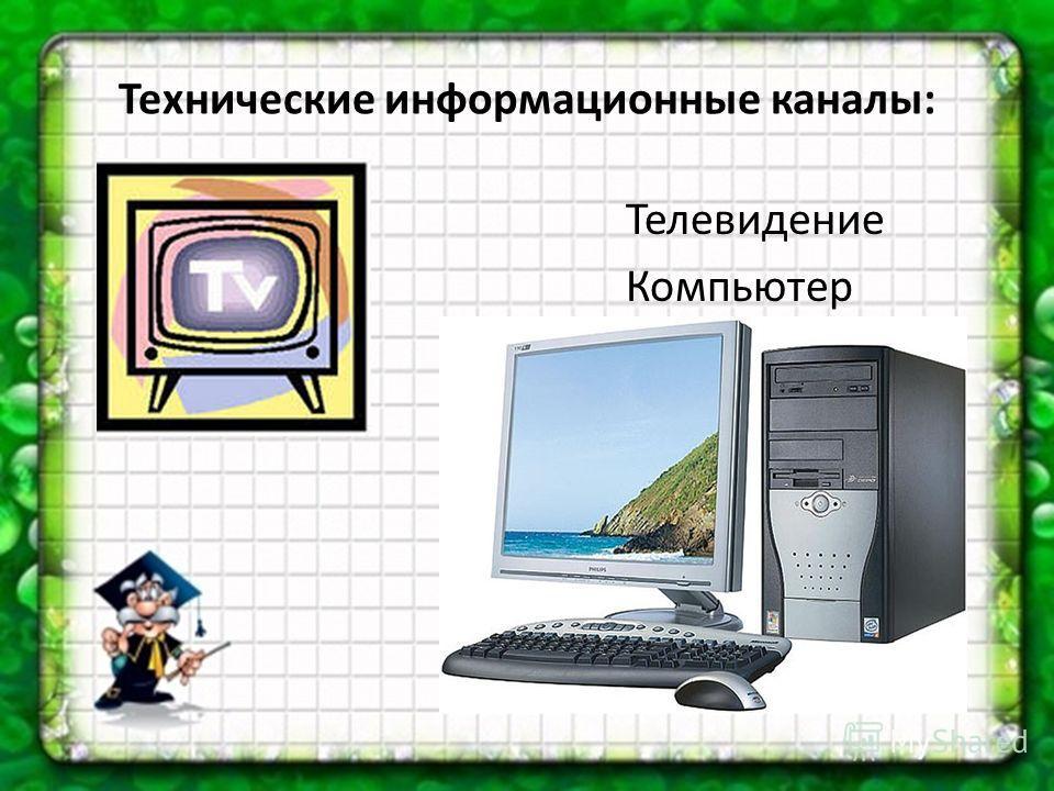 Технические информационные каналы: Телевидение Компьютер