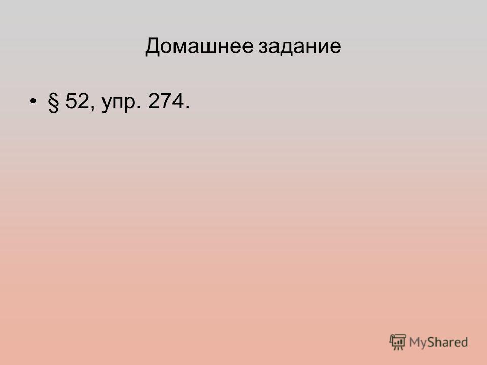 Домашнее задание § 52, упр. 274.