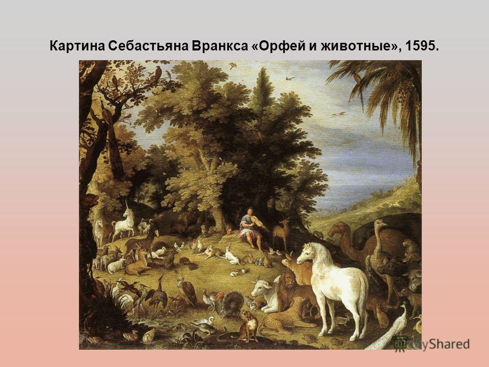Картина Себастьяна Вранкса «Орфей и животные», 1595.