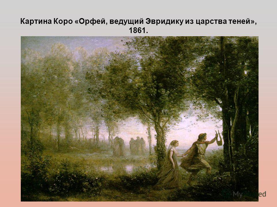 Картина Коро «Орфей, ведущий Эвридику из царства теней», 1861.
