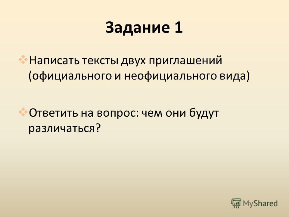Задание 1 Написать тексты двух приглашений (официального и неофициального вида) Ответить на вопрос: чем они будут различаться?