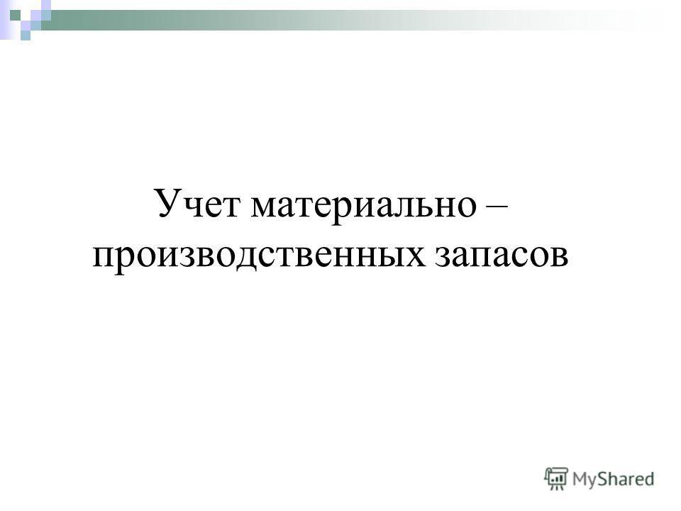 Презентация на тему Учет материально производственных запасов  1 Учет материально производственных запасов