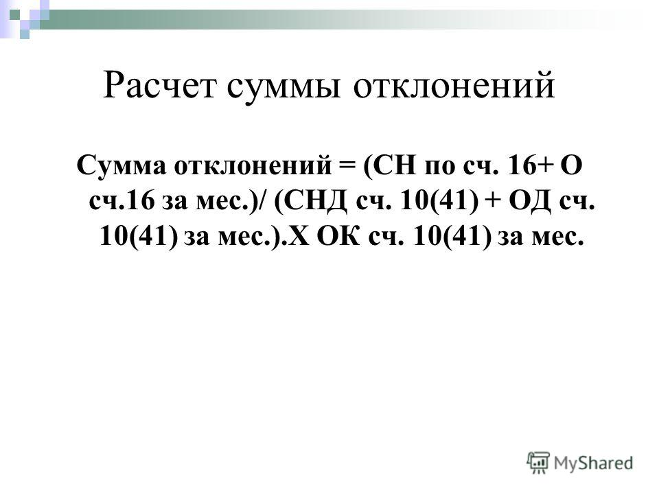 Расчет суммы отклонений Сумма отклонений = (СН по сч. 16+ О сч.16 за мес.)/ (СНД сч. 10(41) + ОД сч. 10(41) за мес.).Х ОК сч. 10(41) за мес.