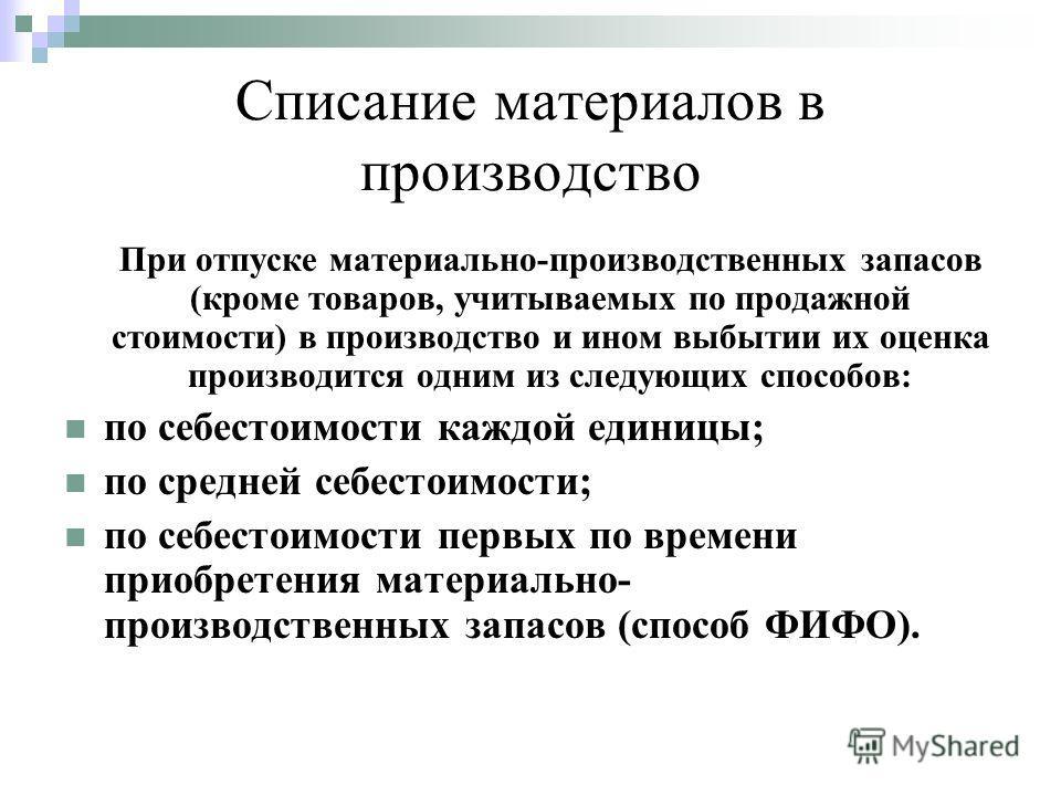 производственные нормы списания материалов: