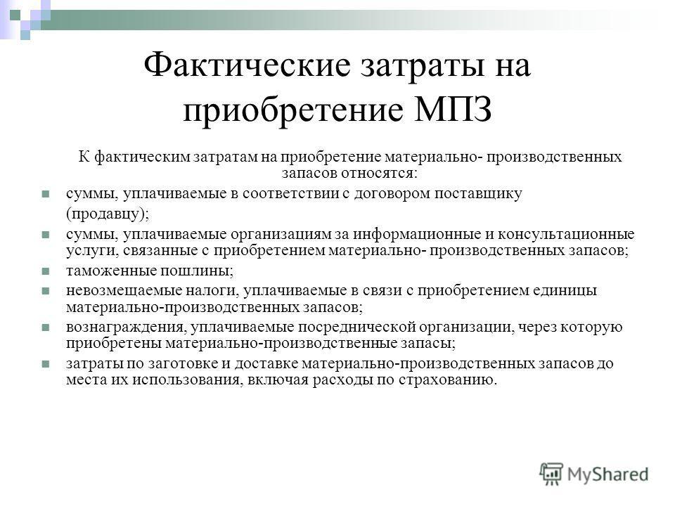 Презентация на тему Учет материально производственных запасов  5 Фактические