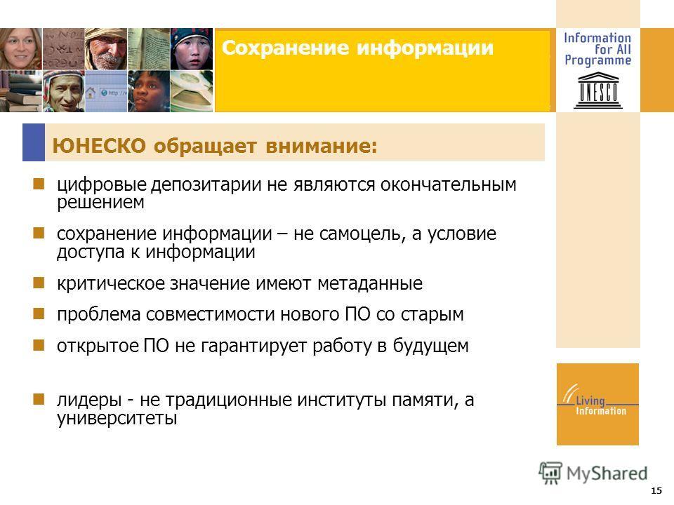 Title :: Date 15 ЮНЕСКО обращает внимание: цифровые депозитарии не являются окончательным решением сохранение информации – не самоцель, а условие доступа к информации критическое значение имеют метаданные проблема совместимости нового ПО со старым от