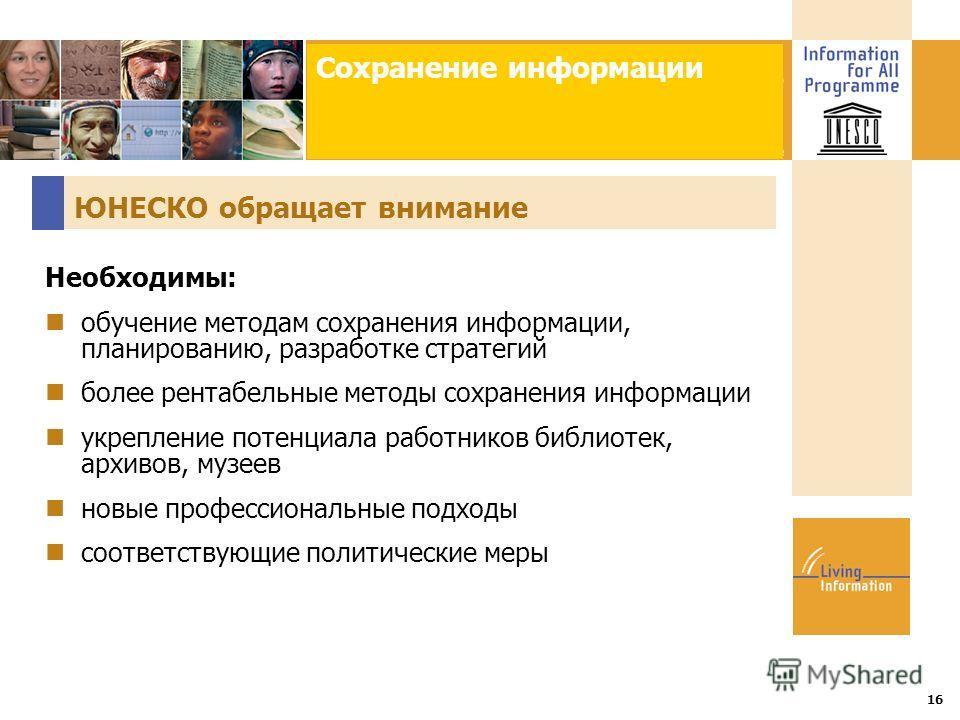 Title :: Date 16 ЮНЕСКО обращает внимание Необходимы: обучение методам сохранения информации, планированию, разработке стратегий более рентабельные методы сохранения информации укрепление потенциала работников библиотек, архивов, музеев новые професс