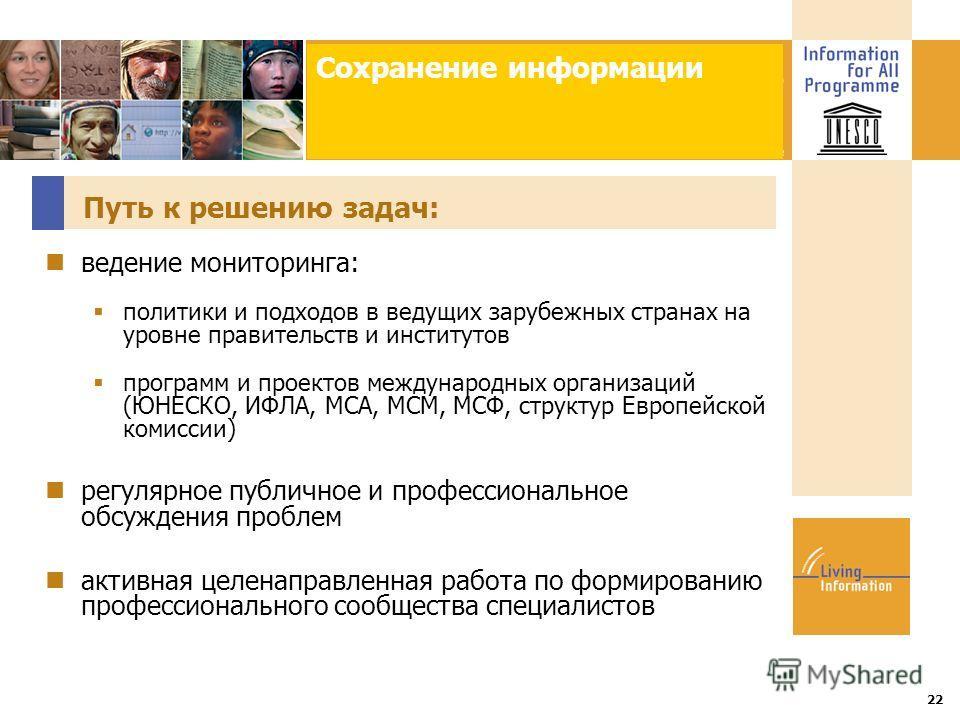 Title :: Date 22 Путь к решению задач: ведение мониторинга: политики и подходов в ведущих зарубежных странах на уровне правительств и институтов программ и проектов международных организаций (ЮНЕСКО, ИФЛА, МСА, МСМ, МСФ, структур Европейской комиссии
