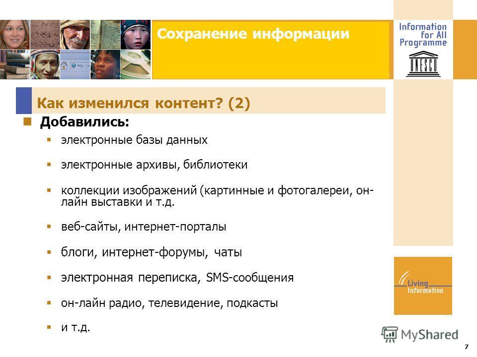 Title :: Date 7 Как изменился контент? (2) Добавились: электронные базы данных электронные архивы, библиотеки коллекции изображений (картинные и фотогалереи, он- лайн выставки и т.д. веб-сайты, интернет-порталы блоги, интернет-форумы, чаты электронна