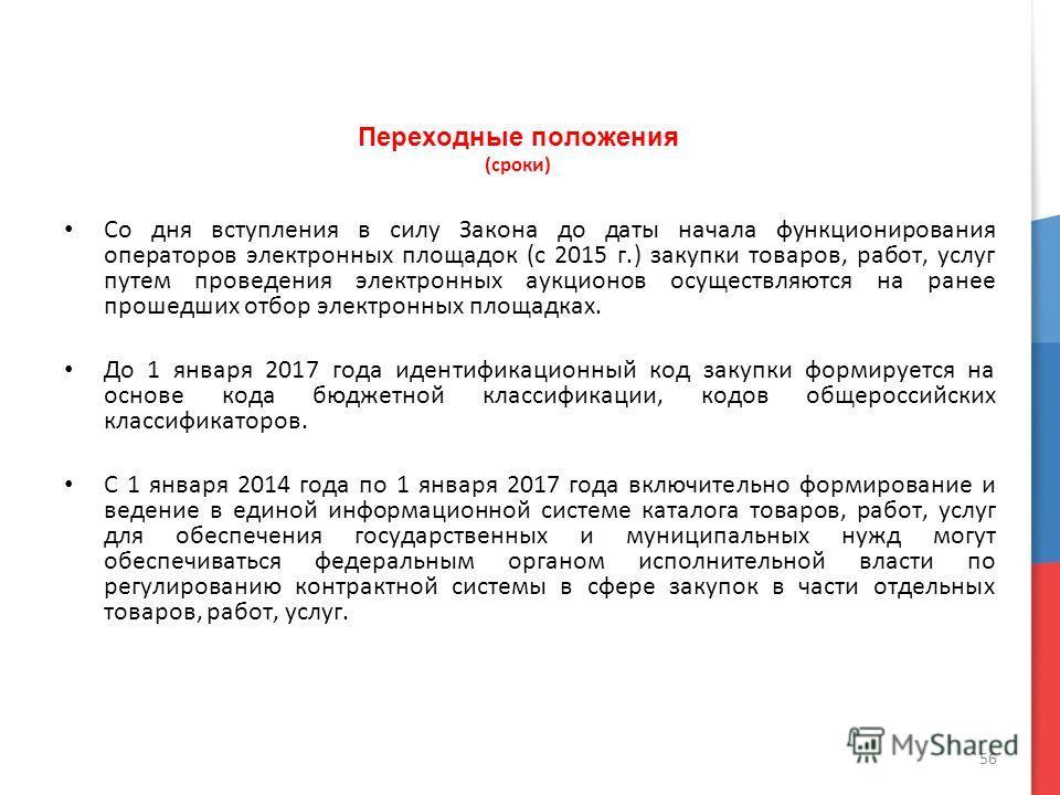нарезание резьбы положение о муниципальном заказе по фз 44 другие