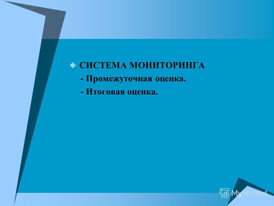 СИСТЕМА МОНИТОРИНГА - Промежуточная оценка. - Итоговая оценка.