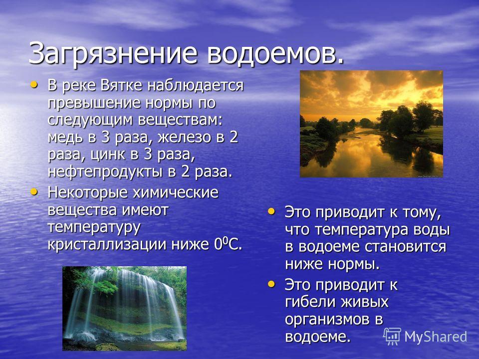 Загрязнение водоемов. В реке Вятке наблюдается превышение нормы по следующим веществам: медь в 3 раза, железо в 2 раза, цинк в 3 раза, нефтепродукты в 2 раза. В реке Вятке наблюдается превышение нормы по следующим веществам: медь в 3 раза, железо в 2