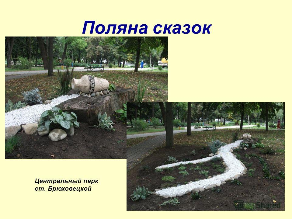 Поляна сказок Центральный парк ст. Брюховецкой