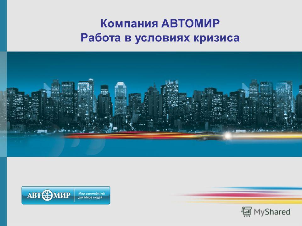 Компания АВТОМИР Работа в условиях кризиса