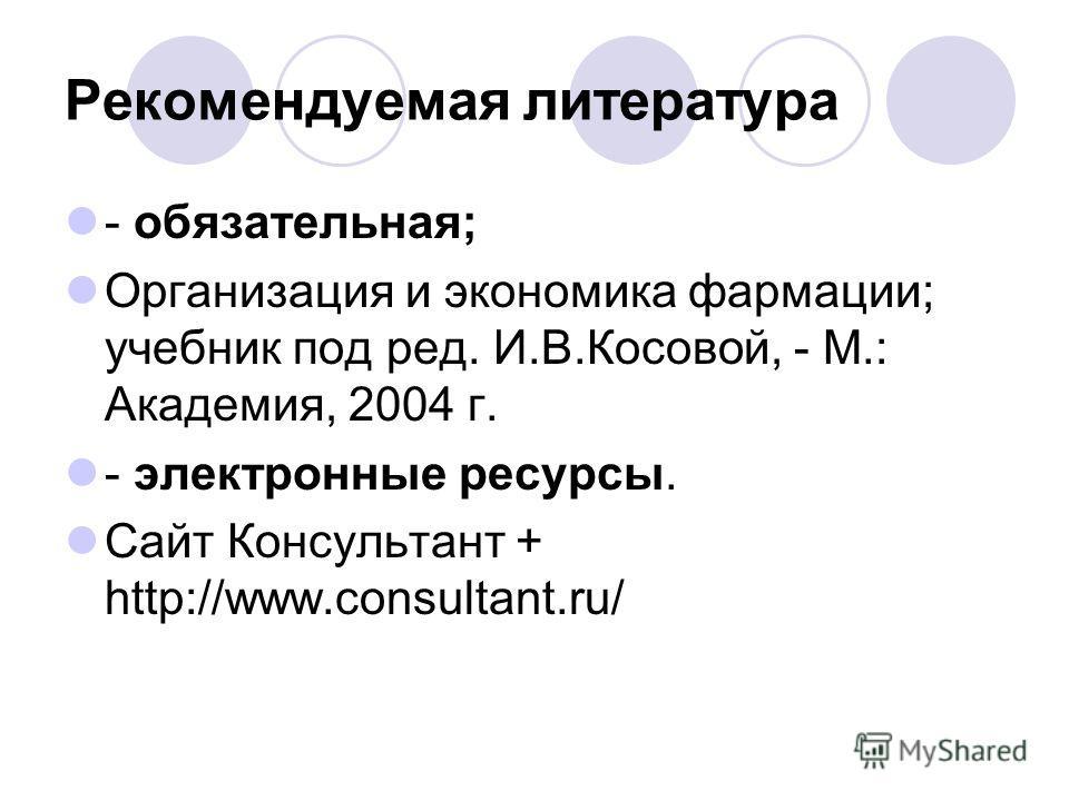 Организация И Экономика Фармации Учебник Косова Скачать