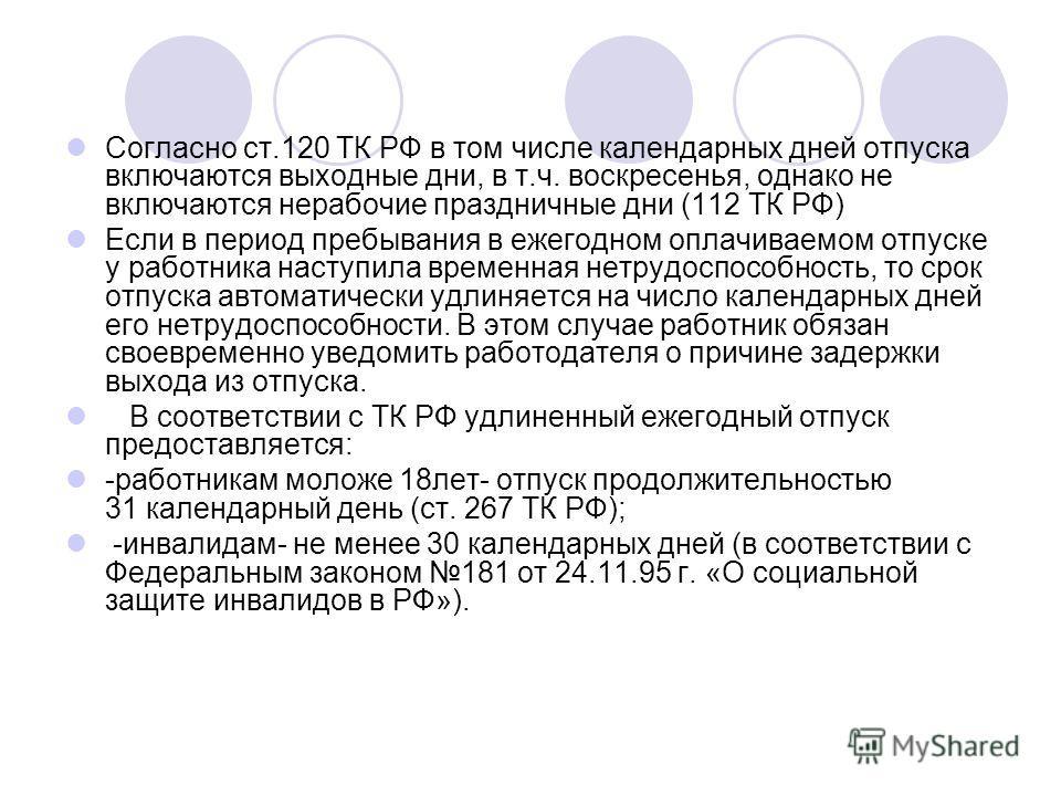Согласно ст.120 ТК РФ в том числе календарных дней отпуска включаются выходные дни, в т.ч. воскресенья, однако не включаются нерабочие праздничные дни (112 ТК РФ) Если в период пребывания в ежегодном оплачиваемом отпуске у работника наступила временн