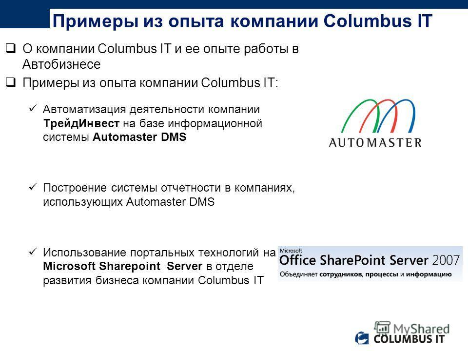 О компании Columbus IT и ее опыте работы в Автобизнесе Примеры из опыта компании Columbus IT: Автоматизация деятельности компании ТрейдИнвест на базе информационной системы Automaster DMS Построение системы отчетности в компаниях, использующих Automa