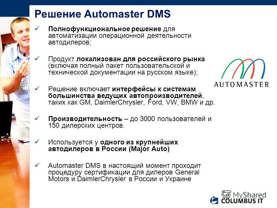 Полнофункциональное решение для автоматизации операционной деятельности автодилеров; Продукт локализован для российского рынка (включая полный пакет пользовательской и технической документации на русском языке); Решение включает интерфейсы к системам