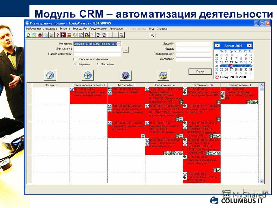 Формирование структурированной клиентской базы компании, в рамках которой отображается вся история взаимоотношений с клиентами; Предоставление всей необходимой для работы менеджера по продажам информации в рамках единого интерфейса (рабочего стола);