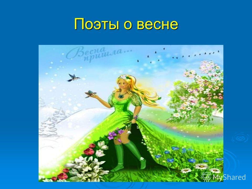 Поэты о весне