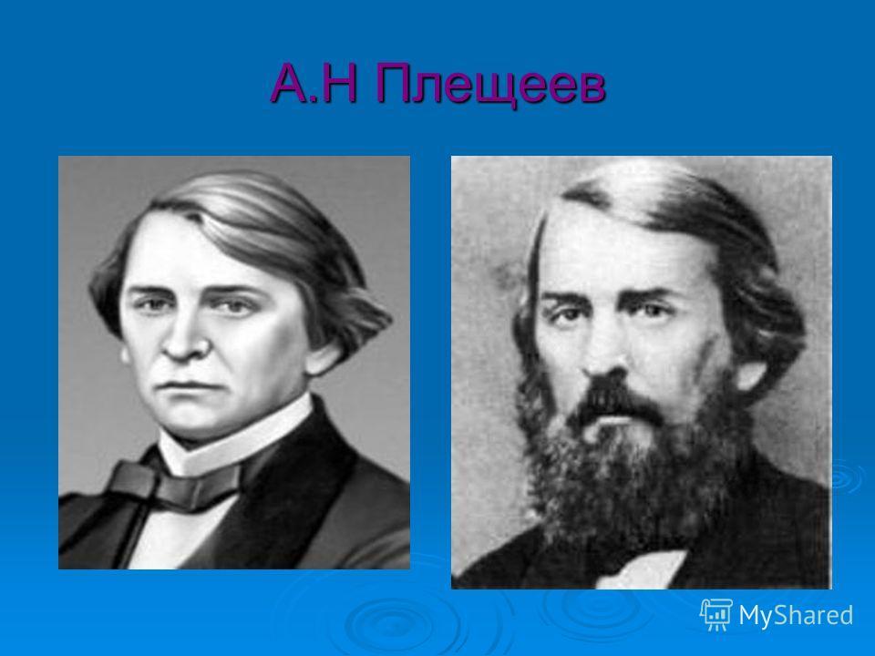 А.Н Плещеев