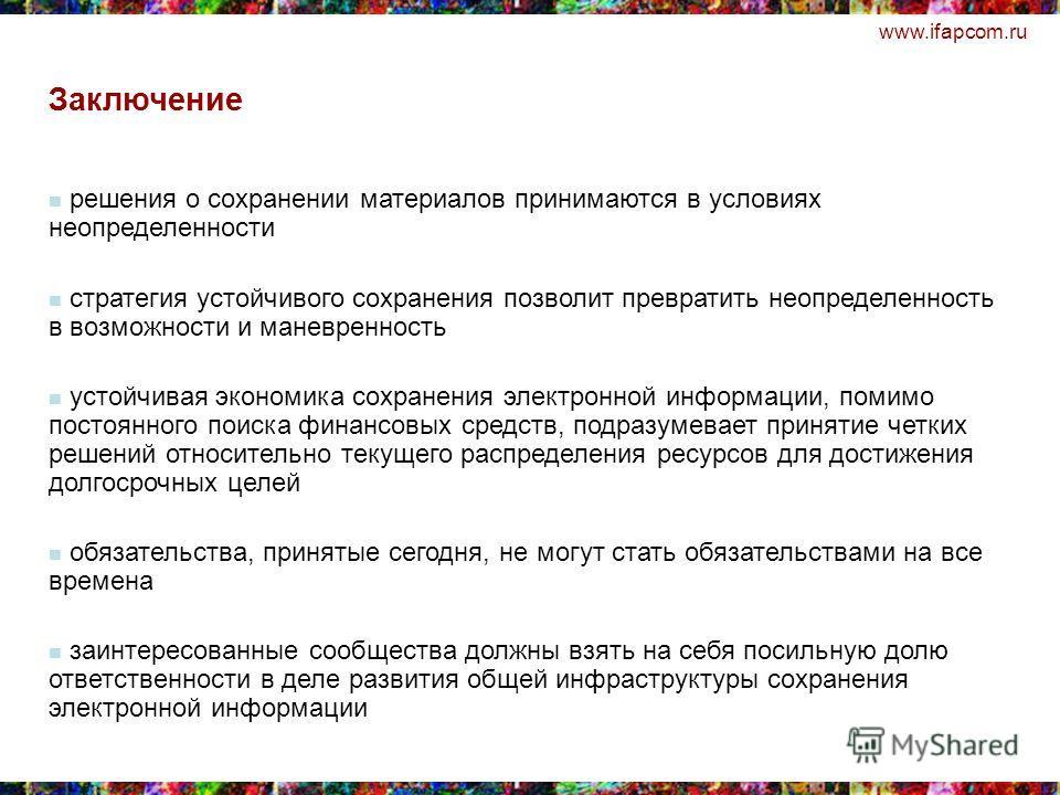 www.ifapcom.ru решения о сохранении материалов принимаются в условиях неопределенности стратегия устойчивого сохранения позволит превратить неопределенность в возможности и маневренность устойчивая экономика сохранения электронной информации, помимо