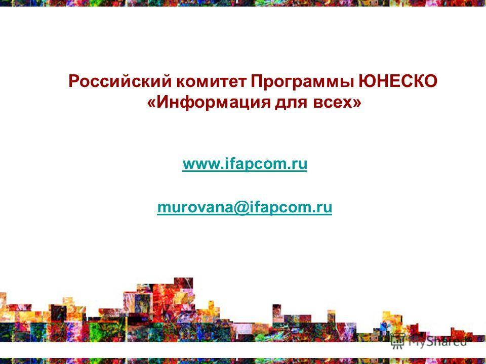 Российский комитет Программы ЮНЕСКО «Информация для всех» www.ifapcom.ru murovana@ifapcom.ru