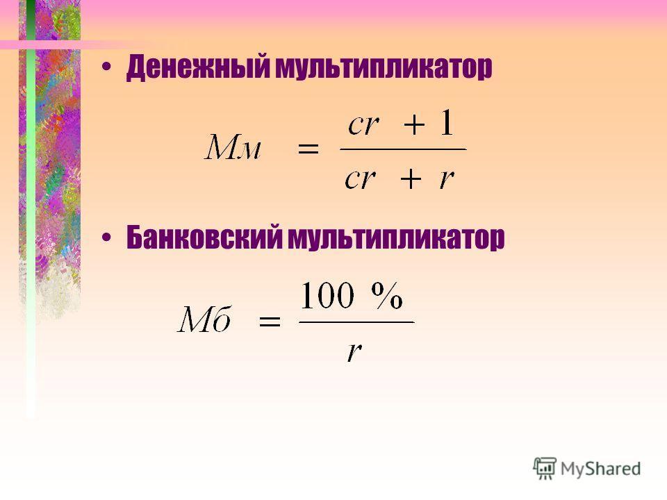 Денежный мультипликатор Банковский мультипликатор