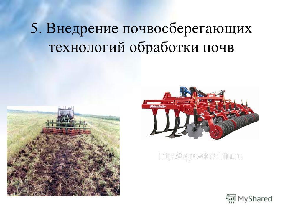 5. Внедрение почвосберегающих технологий обработки почв