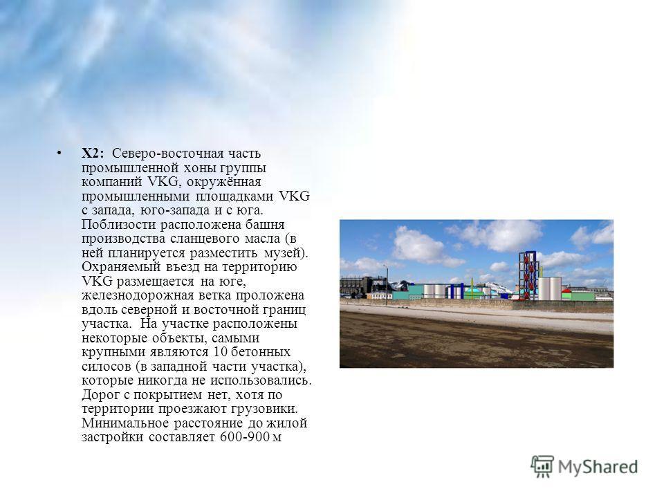 X2: Северо-восточная часть промышленной хоны группы компаний VKG, окружённая промышленными площадками VKG с запада, юго-запада и с юга. Поблизости расположена башня производства сланцевого масла (в ней планируется разместить музей). Охраняемый въезд
