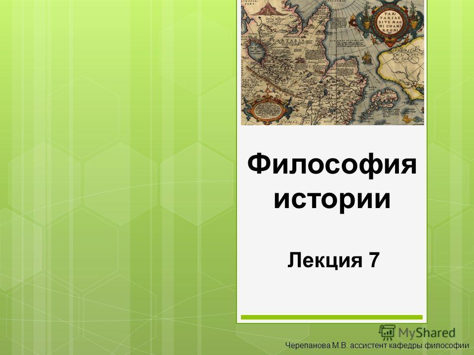 Философия истории Лекция 7 Черепанова М.В. ассистент кафедры философии