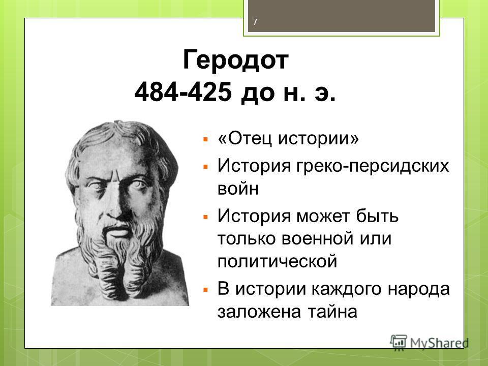Геродот 484-425 до н. э. 7 «Отец истории» История греко-персидских войн История может быть только военной или политической В истории каждого народа заложена тайна