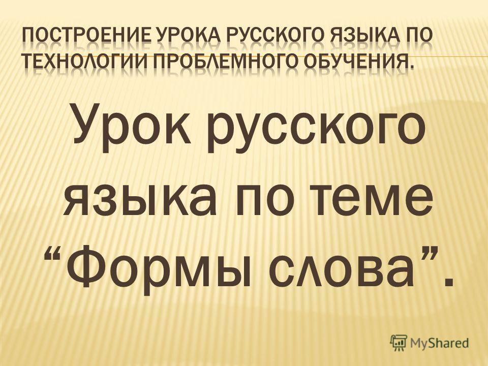 Урок русского языка по теме Формы слова.