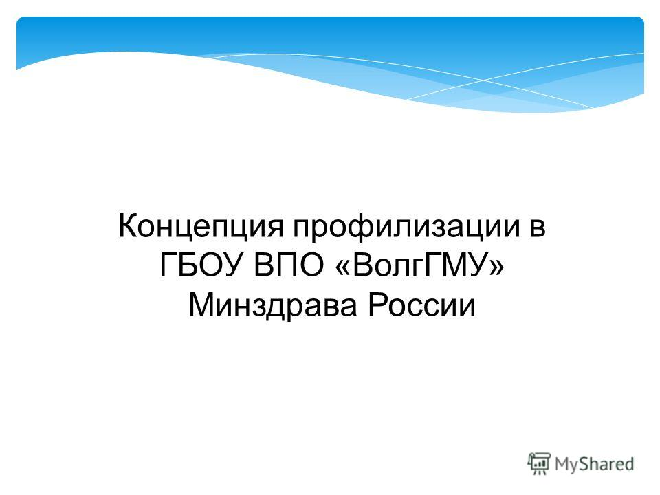 Концепция профилизации в ГБОУ ВПО «ВолгГМУ» Минздрава России