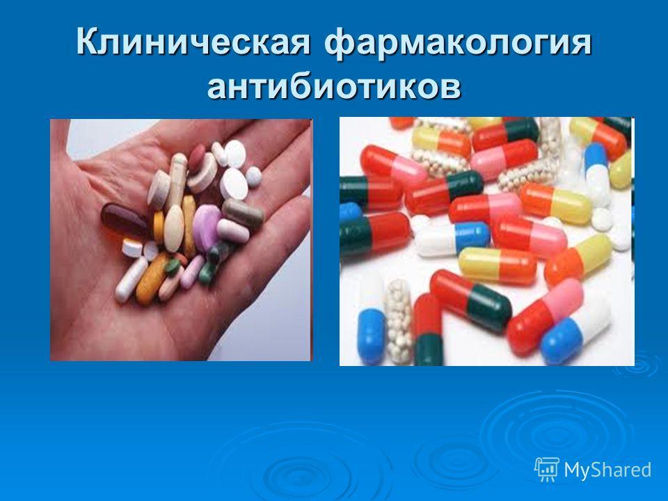 Клиническая фармакология антибиотиков