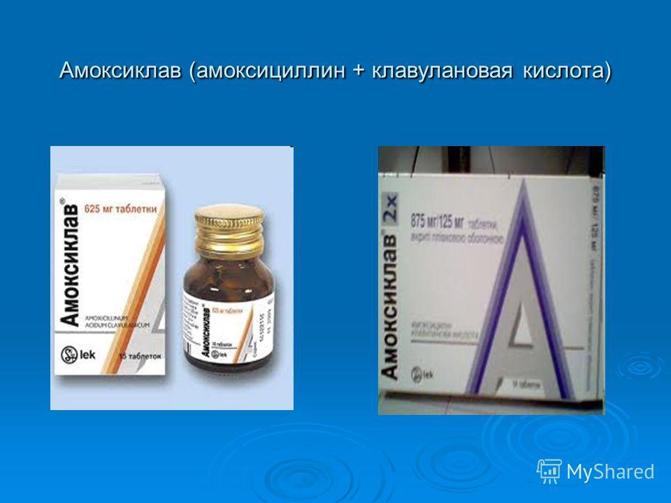 Амоксиклав (амоксициллин + клавулановая кислота)