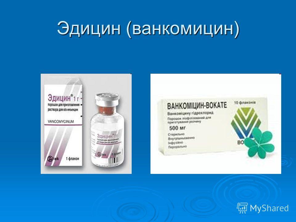 Эдицин (ванкомицин)