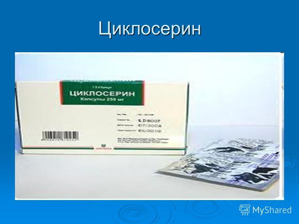 Циклосерин