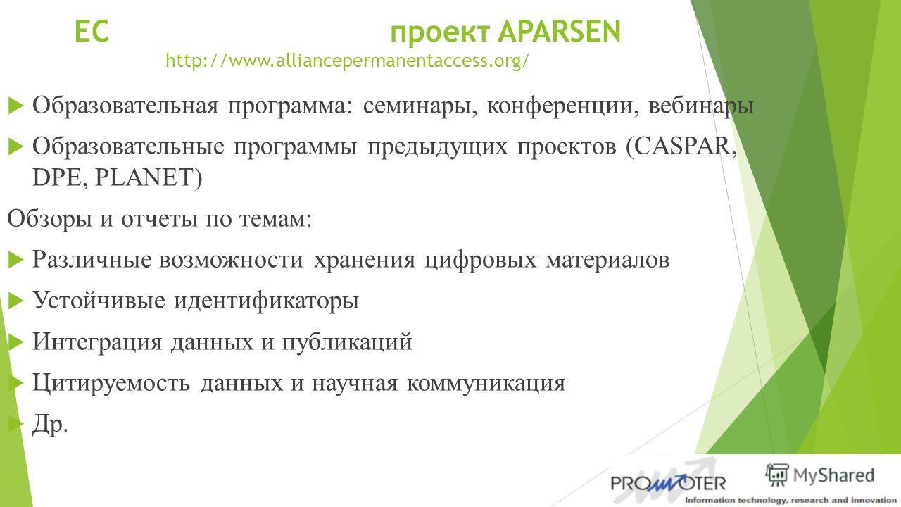 ЕС проект APARSEN http://www.alliancepermanentaccess.org/ Образовательная программа: семинары, конференции, вебинары Образовательные программы предыдущих проектов (CASPAR, DPE, PLANET) Обзоры и отчеты по темам: Различные возможности хранения цифровых