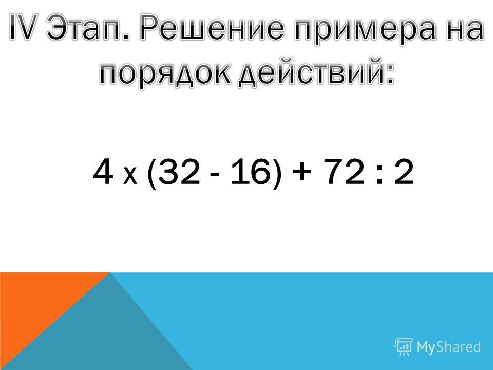 4 х (32 - 16) + 72 : 2