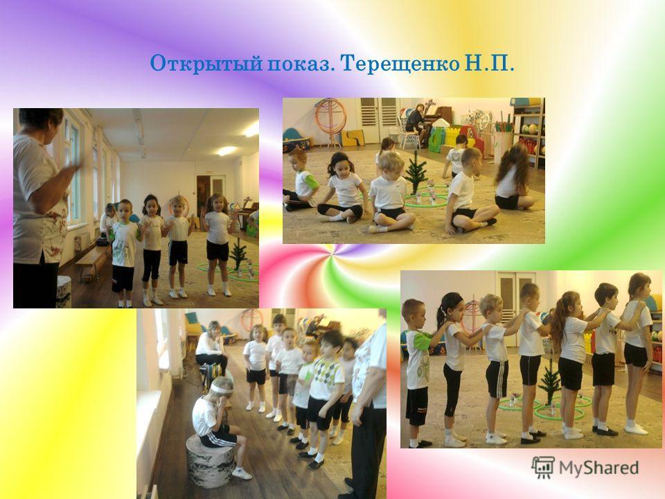 Открытый показ. Терещенко Н.П.
